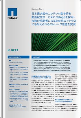 株式会社U-NEXT様