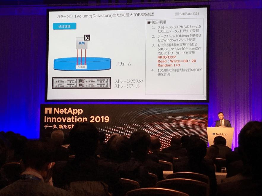 NetApp-Innovation-2019-09