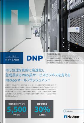 導入事例:大日本印刷株式会社様