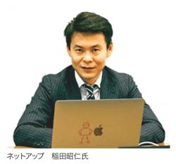 NetApp-Inada