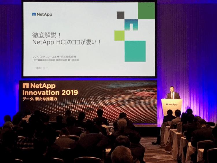 NetApp-Innovation-2019-05