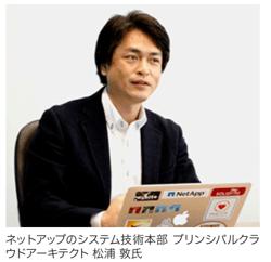 NetApp-Matsuura