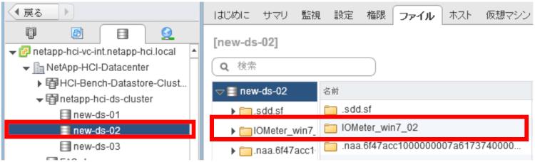 netapp-hci-data-store-006