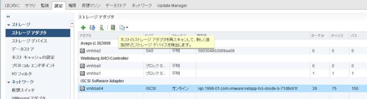 netapp-hci-data-store-13
