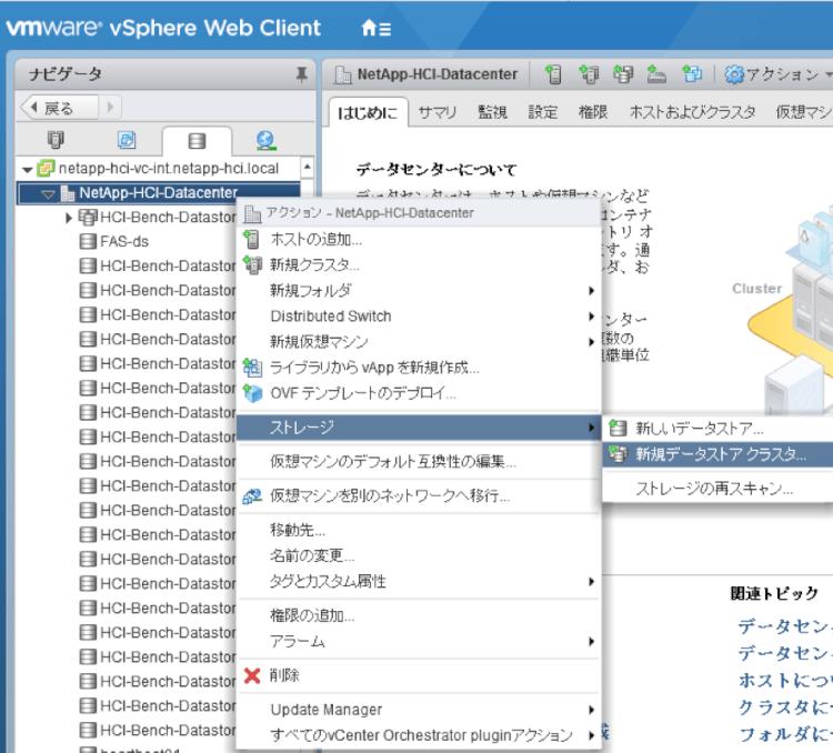 netapp-hci-data-store-14