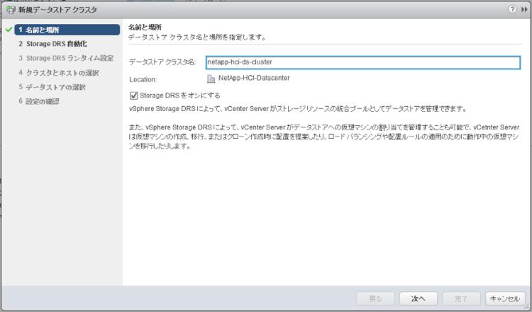 netapp-hci-data-store-15
