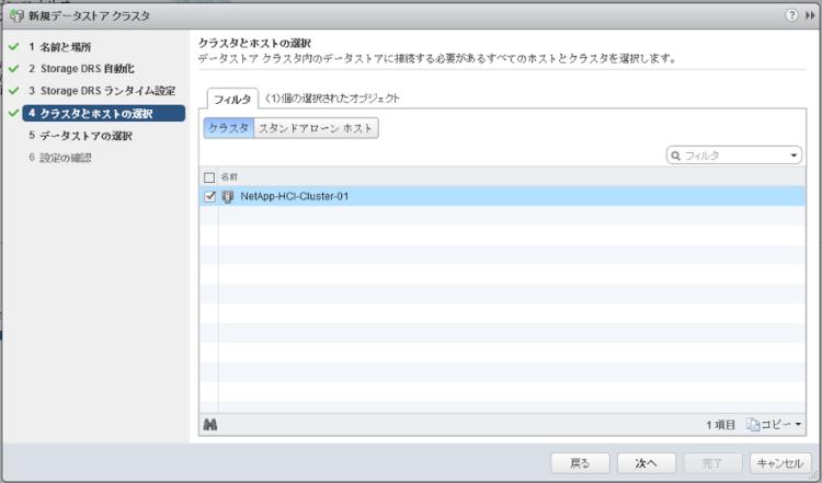 netapp-hci-data-store-18