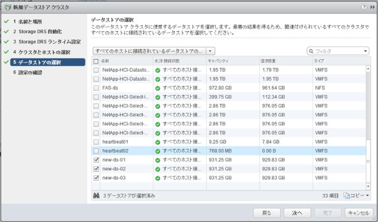netapp-hci-data-store-19