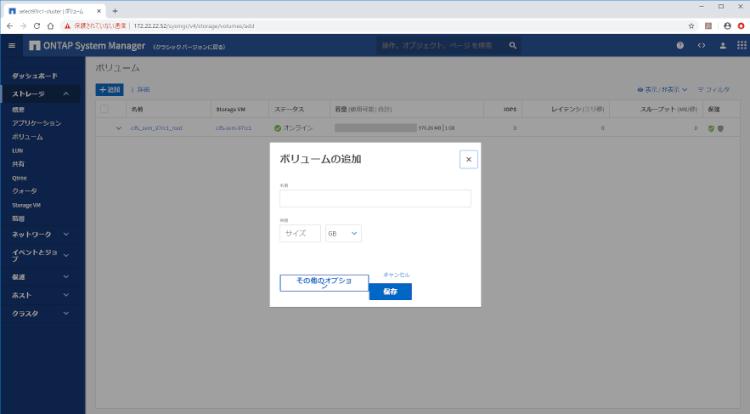 ONTAP Selectで体感-10