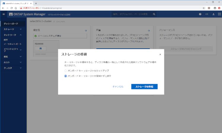 ONTAP Selectで体感-3