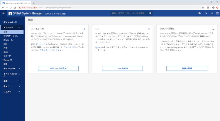 ONTAP Selectで体感-9
