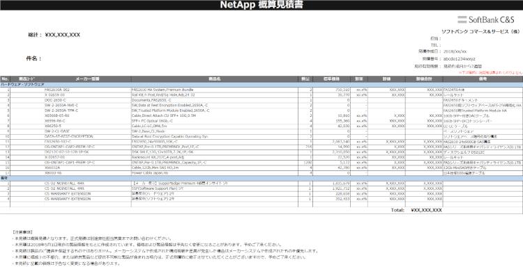 NetApp構成支援ツール10