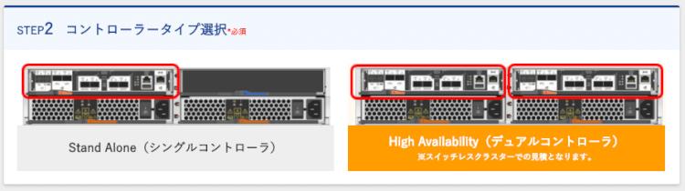 NetApp構成支援ツール3