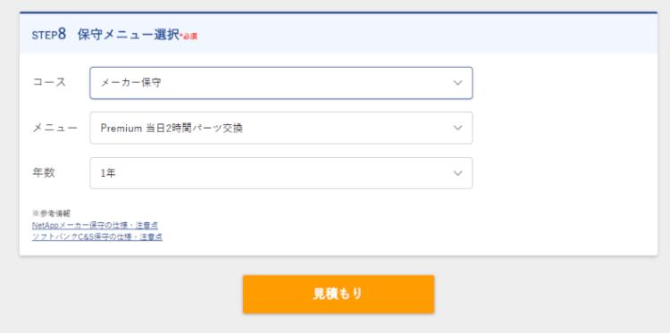 NetApp構成支援ツール8