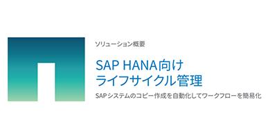 SAP HANA向けライフサイクル管理