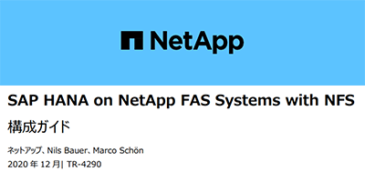 SAP HANA on NetApp FAS Systems with NFS 構成ガイド