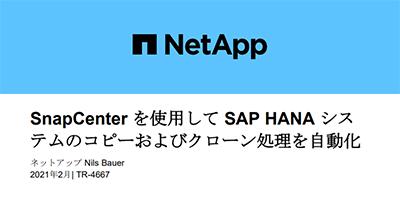 SnapCenterを使用してSAP HANAシステムのコピー およびクローン処理を自動化