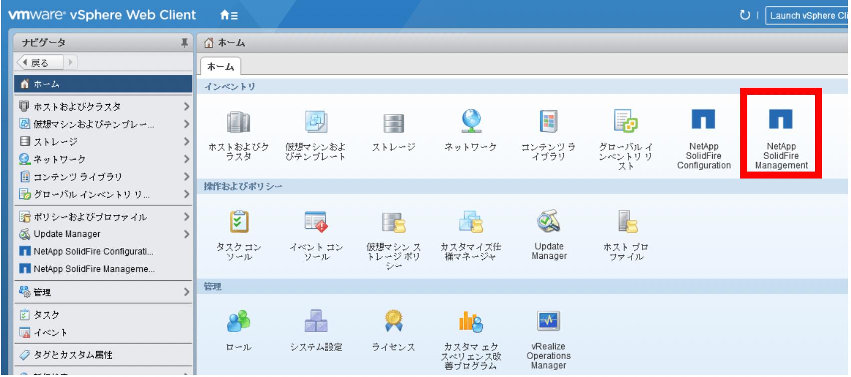 netapp-hci-data-store-001