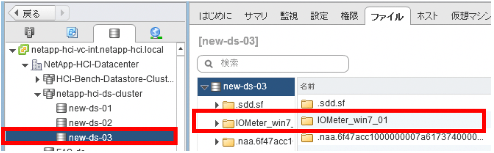 netapp-hci-data-store-005