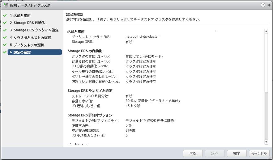 netapp-hci-data-store-20