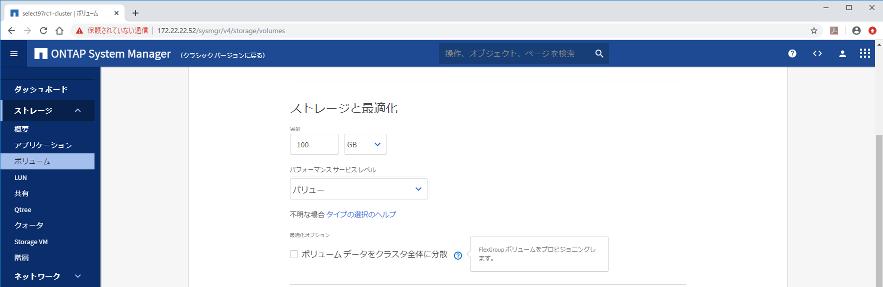 ONTAP Selectで体感-11