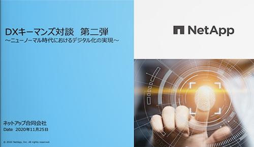 DXキーマン対談 第二弾 〜ニューノーマル時代におけるデジタル化の実現〜