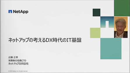 NetApp本社のDXに対する取り組みとその最新ソリューション