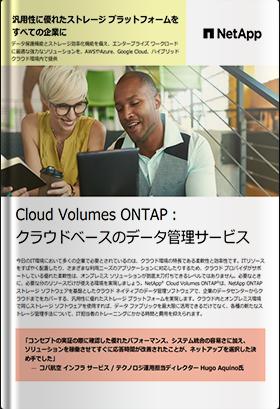 Cloud Volumes ONTAP︓クラウドベースのデータ管理サービス
