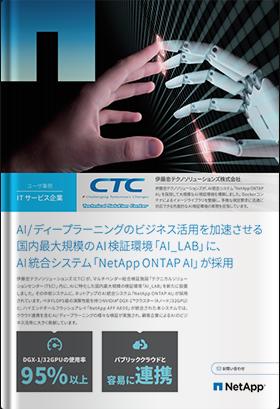 導入事例:伊藤忠テクノソリューションズ(CTC)株式会社様