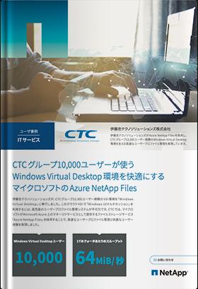 CTCグループ10,000ユーザーが使う Windows Virtual Desktop環境を快適にするマイクロソフトのAzure NetApp Files