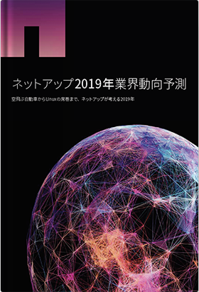 ネットアップ2019年業界動向予測