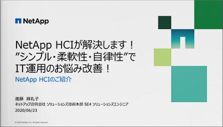 """NetApp HCIが解決します!""""シンプル・柔軟性・自律性""""でIT運用のお悩み改善!"""