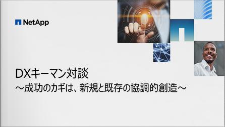 DXキーマン対談 第一弾〜成功のカギは、新規と既存の協調的創造〜