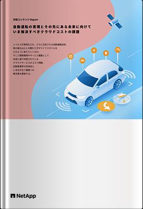 自動運転の実現とその先にある未来に向けていま解決すべきクラウドコストの課題