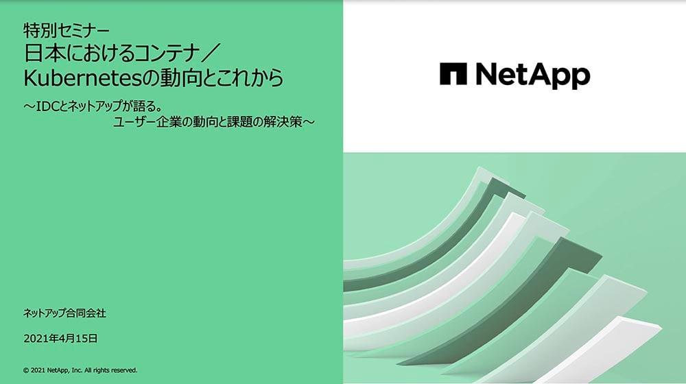 日本におけるコンテナ/Kubernetesの動向とこれから