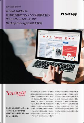 導入事例:Yahoo!JAPAN様