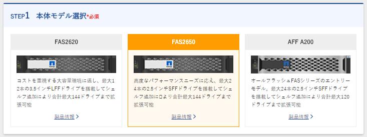 NetApp構成支援ツール2
