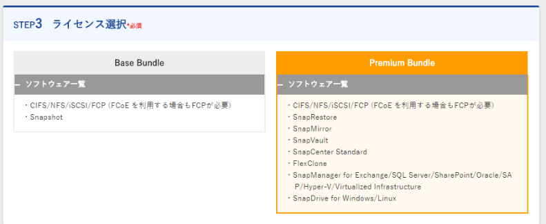 NetApp構成支援ツール4