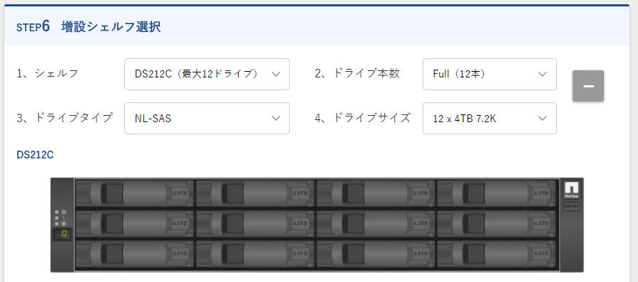 NetApp構成支援ツール5