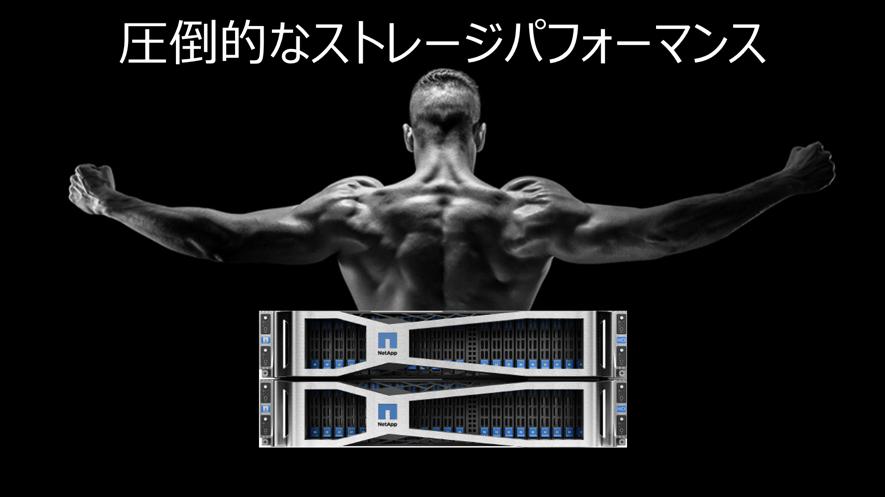 NetApp Innovation 2019 Tokyo参加レポート