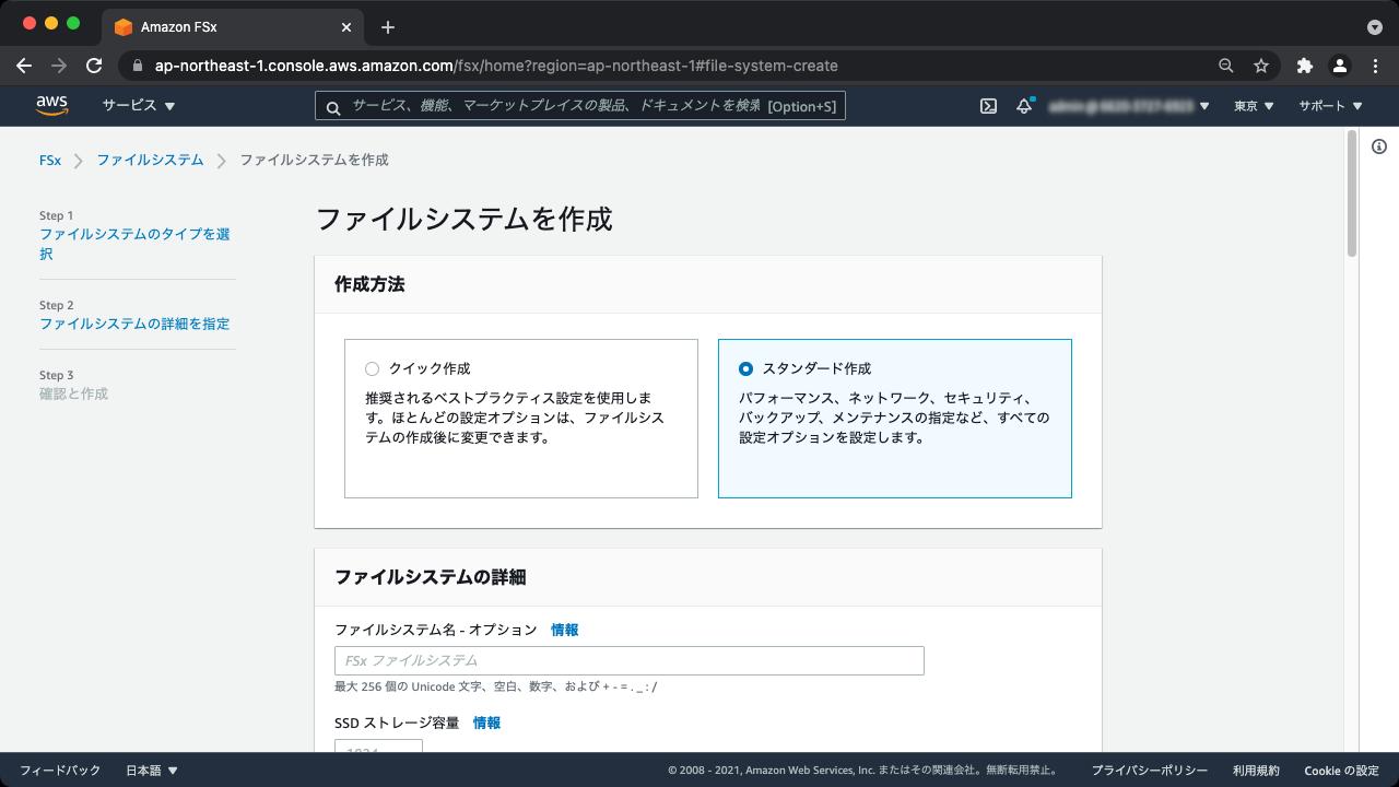 図1. セットアップ画面(AWSマネジメントコンソール)