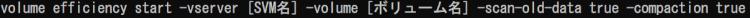 インラインデータコンパクションの実行タイミング-2