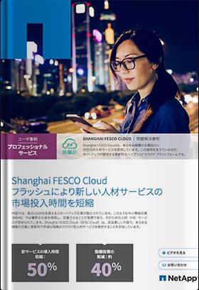 導入事例:Shanghai FESCO Cloud様