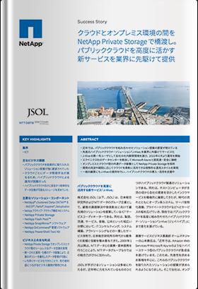 導入事例:株式会社JSOL様