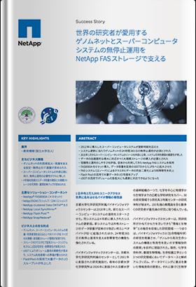 導入事例:京都大学化学研究所様