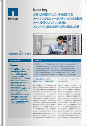 導入事例:株式会社TOKAIコミュニケーションズ様