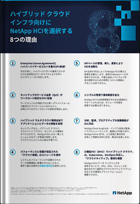 ハイブリッドクラウドインフラ向けにNetApp HCIを選択する8つの理由