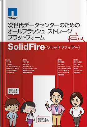 SolidFire(ソリッドファイアー)