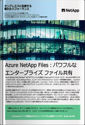 Azure NetApp Files:パワフルなエンタープライズファイル共有