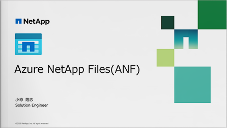 Azure NetApp Files(ANF)